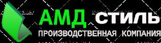 АМД СТИЛЬ